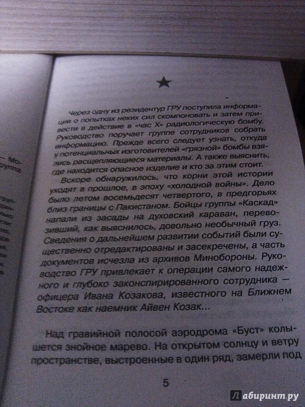 Иллюстрация 1 из 4 для Афганские каскадеры - Сергей Соболев | Лабиринт - книги. Источник: Фридлейн  Ольга