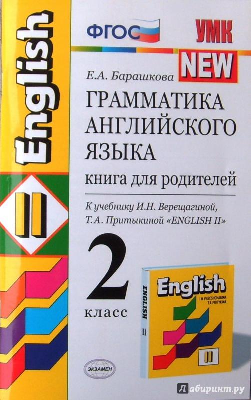 Умк грамматика решебник