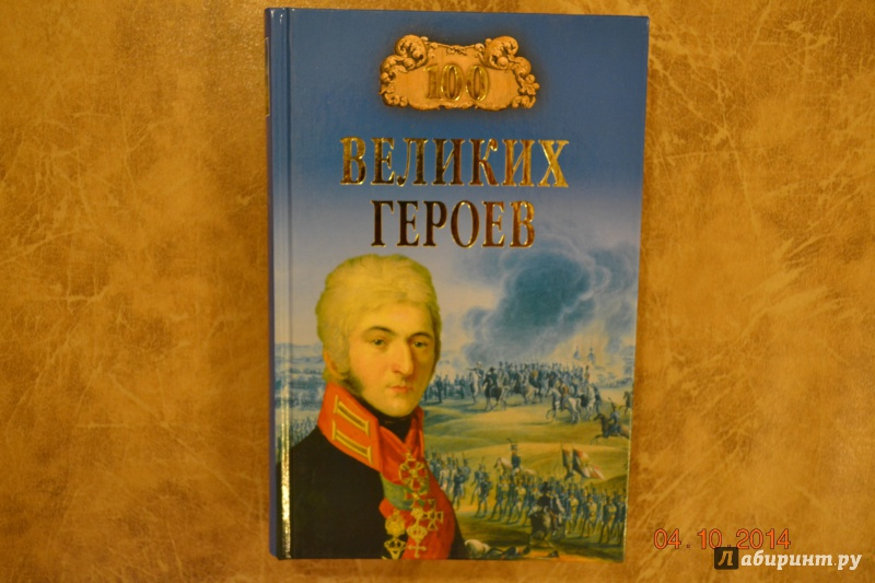Иллюстрация 1 из 22 для 100 великих героев - Алексей Шишов   Лабиринт - книги. Источник: Белоус Марина