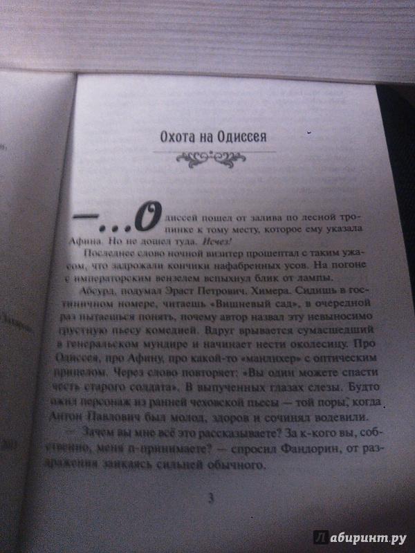 Иллюстрация 1 из 9 для Черный Город - Борис Акунин   Лабиринт - книги. Источник: Фридлейн  Ольга