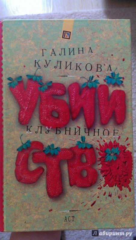 Иллюстрация 1 из 3 для Клубничное убийство - Галина Куликова | Лабиринт - книги. Источник: Poli_Nochka