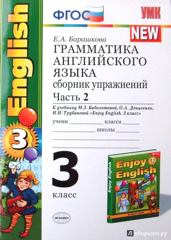 Решебник грамматика английского языка к учебника 3 класс биболетова сборник упражнений