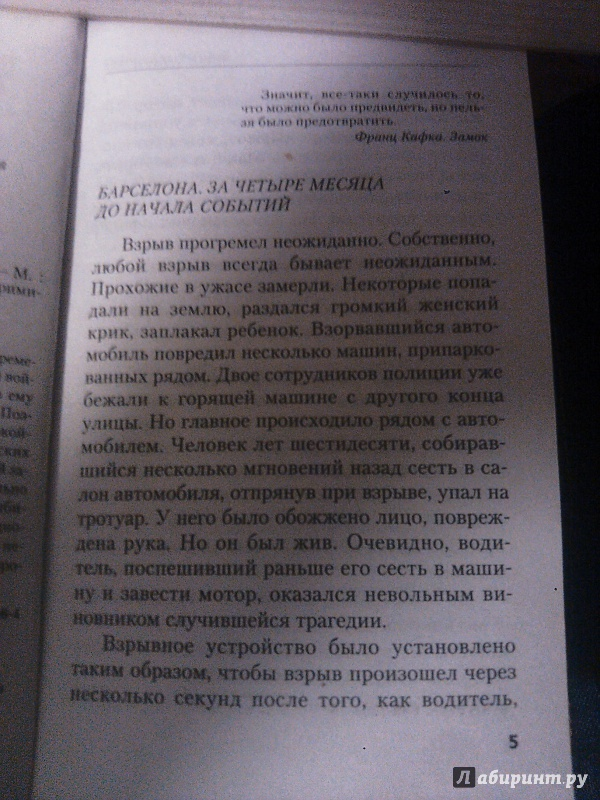 Иллюстрация 1 из 4 для Исповедь Сатурна - Чингиз Абдуллаев   Лабиринт - книги. Источник: Фридлейн  Ольга
