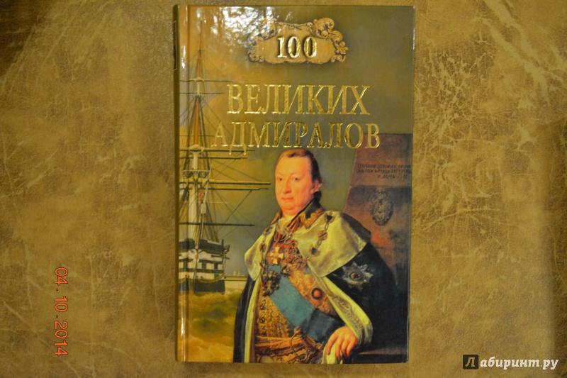 Иллюстрация 1 из 16 для 100 великих адмиралов - Николай Скрицкий | Лабиринт - книги. Источник: Белоус Марина