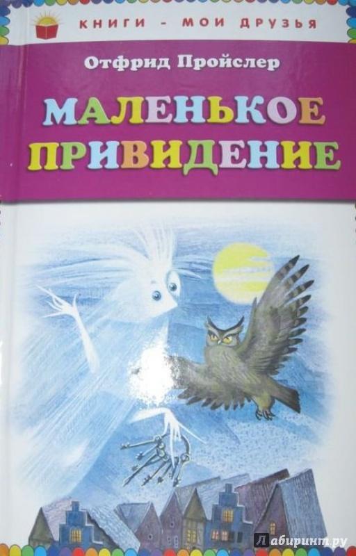 Иллюстрация 1 из 48 для Маленькое Привидение - Отфрид Пройслер   Лабиринт - книги. Источник: very_nadegata