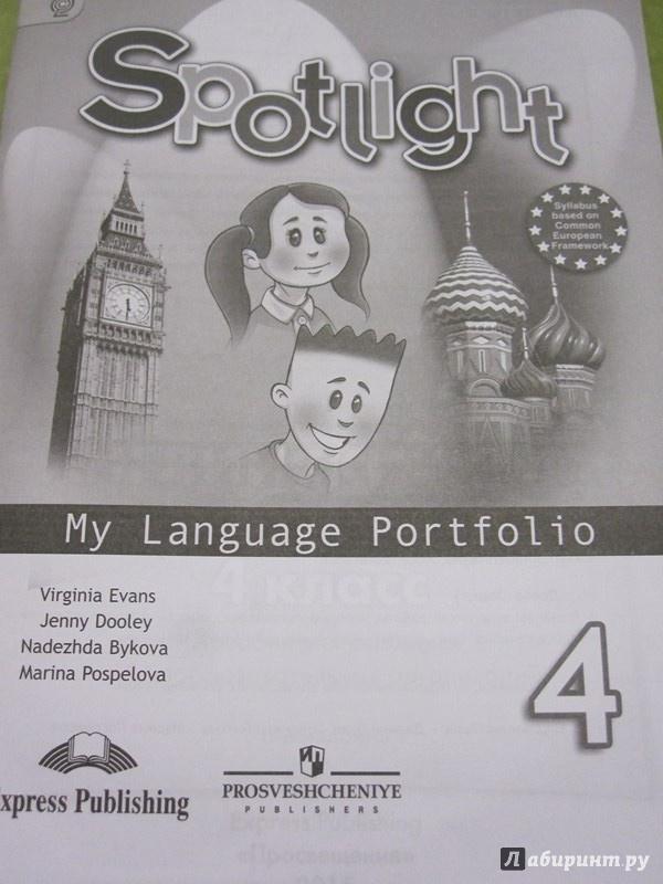 Решебник Портфолио По Английскому Языку