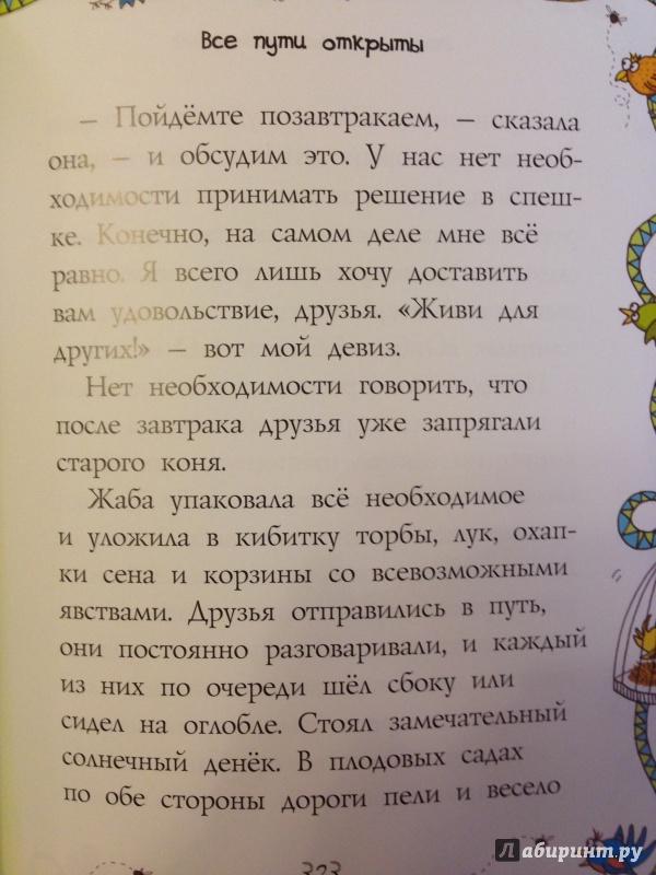 Иллюстрация 13 из 25 для 50 весёлых сказок - Киплинг, Андерсен, Уайльд | Лабиринт - книги. Источник: ekaari