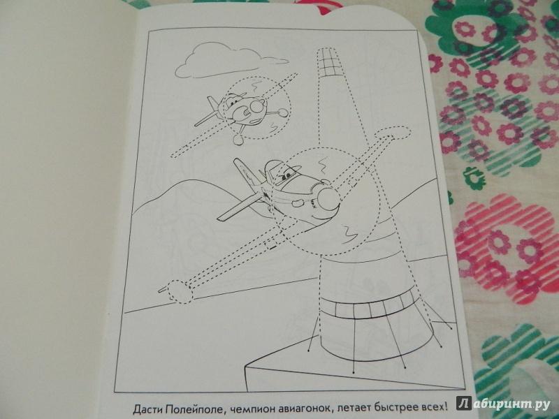 Иллюстрация 1 из 5 для Умная раскраска. Самолёты 2. Огонь и Вода (№14102) | Лабиринт - книги. Источник: Nnatalek
