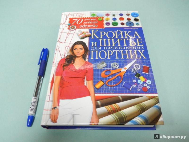 кройка и шитье для начинающих книга