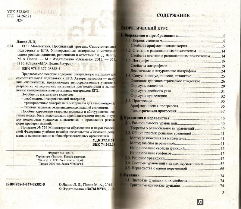 Иллюстрация 1 из 10 для ЕГЭ. Математика. Полный курс.  Профильный уровень. Самостоятельная подготовка к ЕГЭ - Лаппо, Попов | Лабиринт - книги. Источник: Юльна