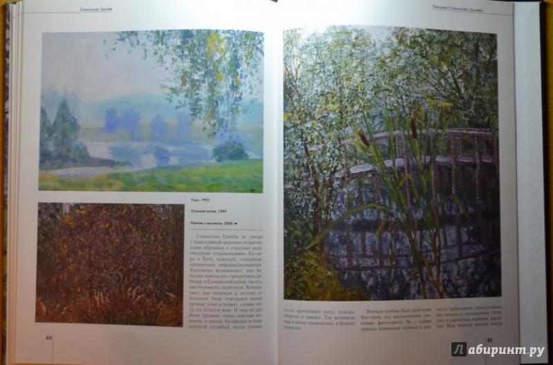 Иллюстрация 1 из 18 для Станислав Гринев - Никита Иванов | Лабиринт - книги. Источник: very_nadegata
