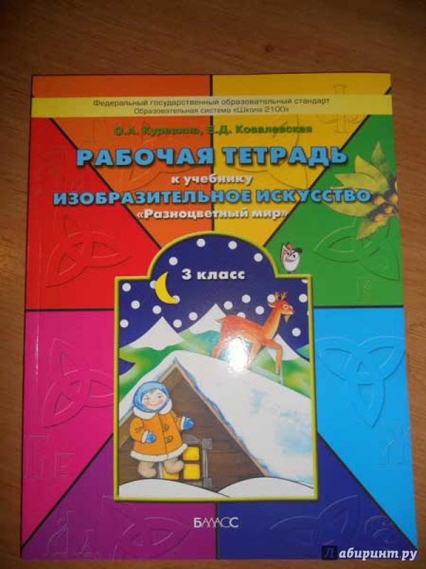 Гдз изо а.о.куревина , е.д.ковалевская 3 класс разноцветный мир
