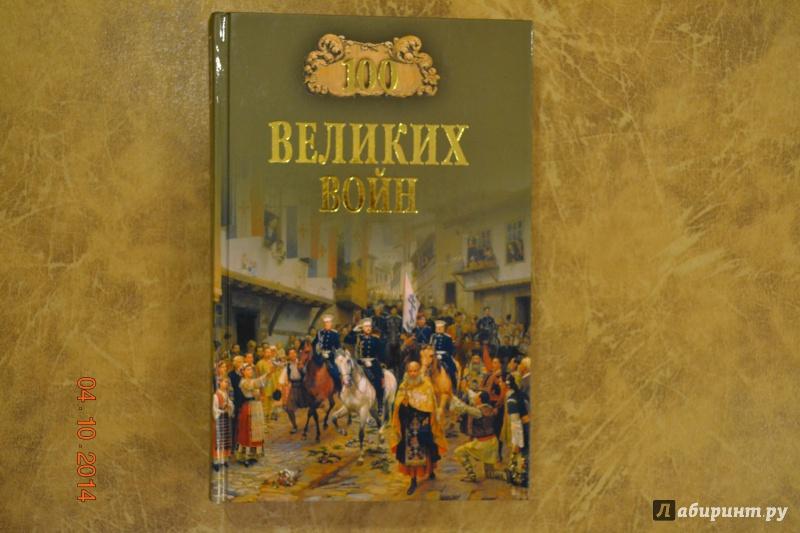 Иллюстрация 1 из 35 для 100 великих войн - Борис Соколов | Лабиринт - книги. Источник: Белоус Марина