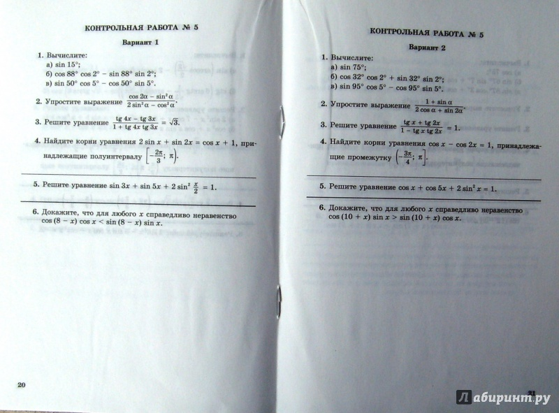 Иллюстрация из для Алгебра и начала математического анализа  Иллюстрация 13 из 17 для Алгебра и начала математического анализа 10 класс Контрольные работы