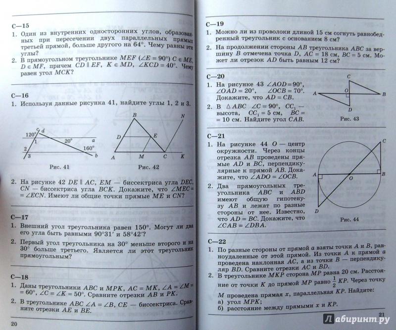 Дидактические материалы по геометрии авторы зив и мейлер 7 класс