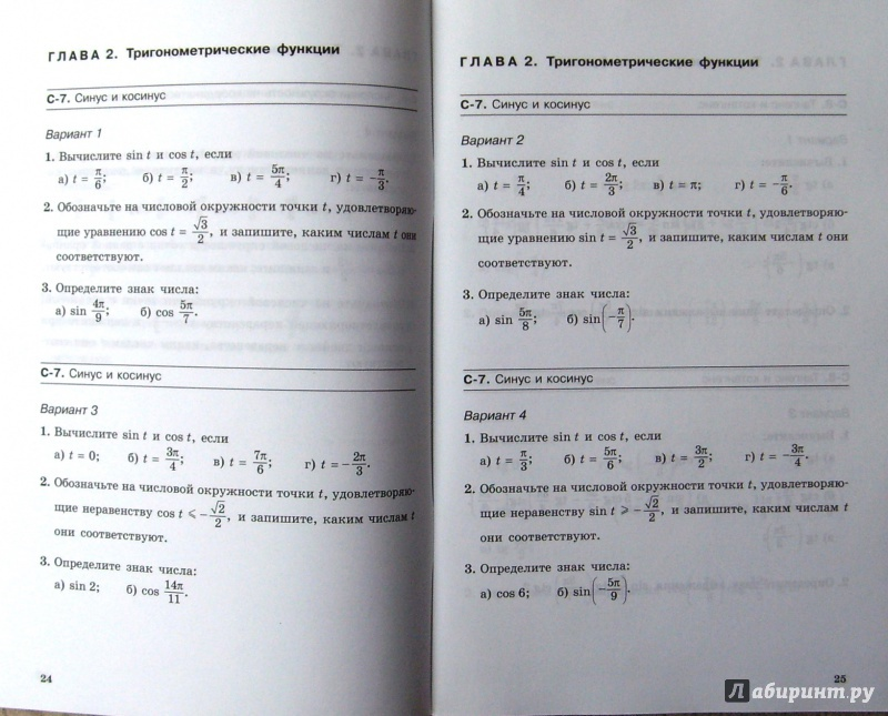 Александрова л.а алгебра и начала математического анализа 10 класс самостоятельные работы