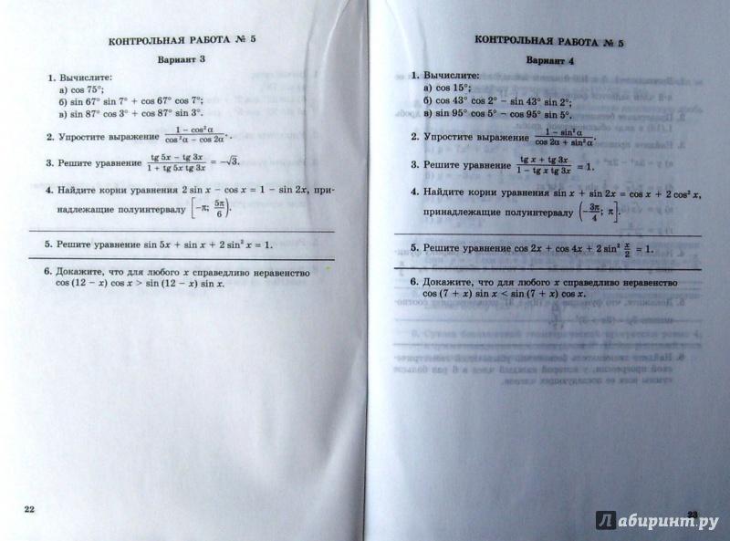 Иллюстрация из для Алгебра и начала математического анализа  Иллюстрация 14 из 17 для Алгебра и начала математического анализа 10 класс Контрольные работы