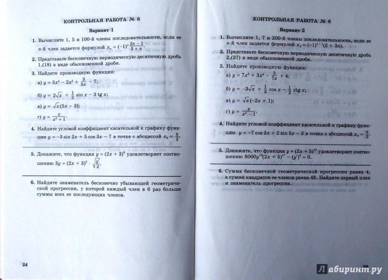 ГДЗ алгебра класс Александрова контрольные работы Проверенные ГДЗ В данном пособии приводится примерное планирование учебного материала из расчета 3 ч в неделю с указанием номеров самостоятельных работ С 1