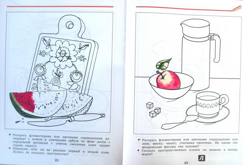 Класс 3 тетрадь рабочая шпикалова изобразительное искусство рисунки гдз
