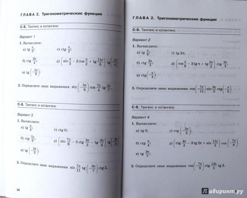 Иллюстрация из для Алгебра и начала математического анализа  Иллюстрация 14 из 20 для Алгебра и начала математического анализа 10 класс Самостоятельные работы
