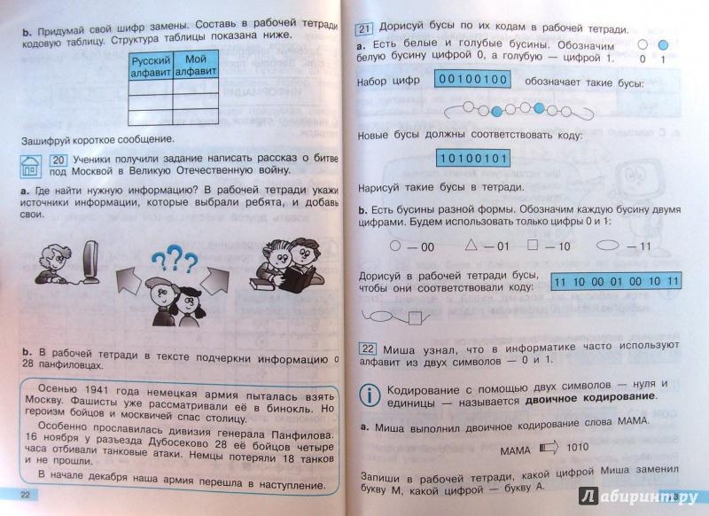 по информатике класс бененсон учебник гдз 4
