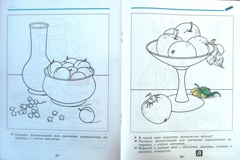 Тетрадь шпикалова искусство рабочая 3 класс изобразительное рисунки гдз