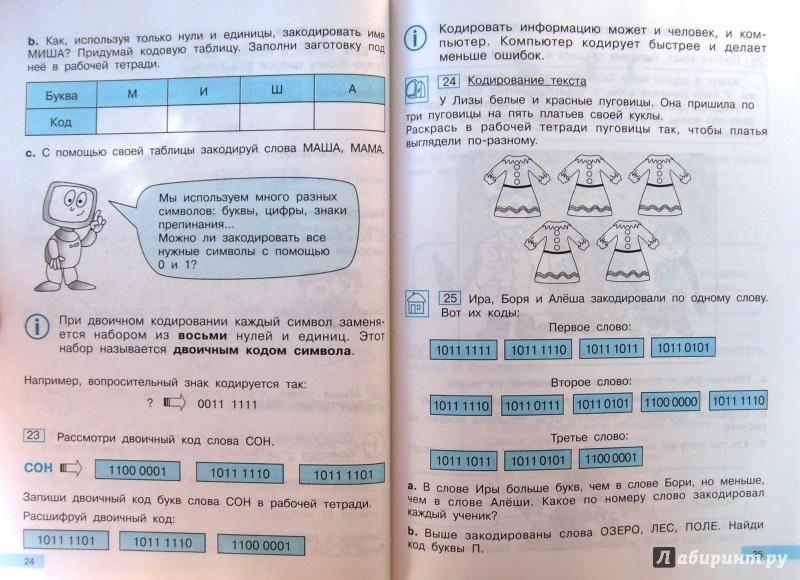 Икт информатика 4 часть бененсон 2 решебник класс и