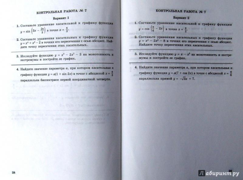 Иллюстрация из для Алгебра и начала математического анализа  Иллюстрация 17 из 17 для Алгебра и начала математического анализа 10 класс Контрольные работы