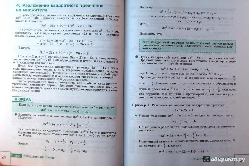 9 фгос гдз по алгебре макарычев