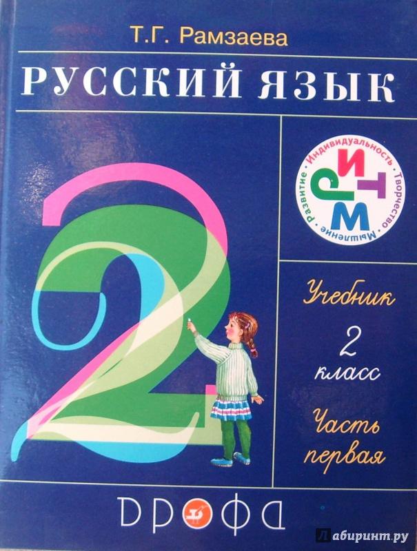 Гдз по русскому языку 2 класса 1 часть рамзаева 2 часть учебник