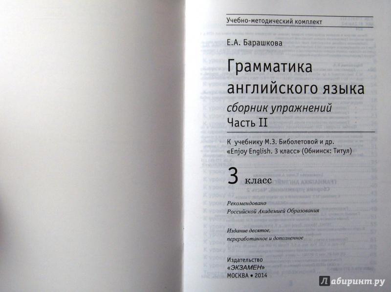 ответы барашкова 4 класс 1 часть