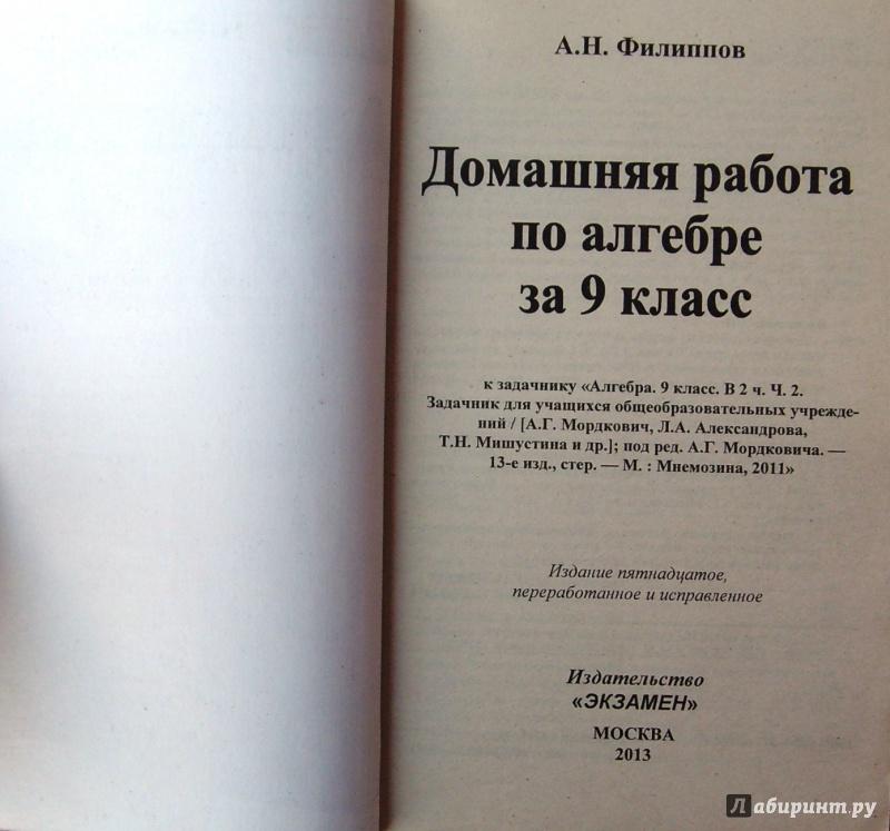 задачника савченко решебник