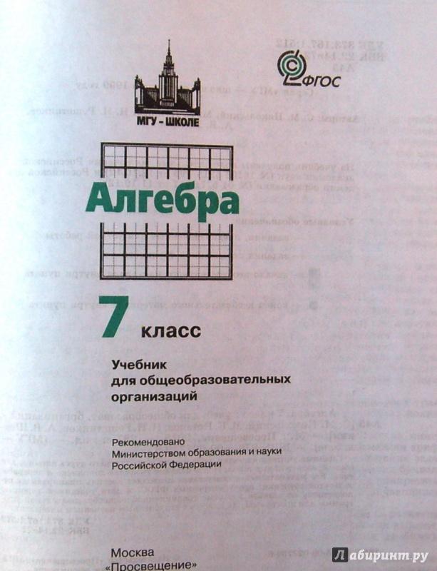 5 никольский класса учебника российского 2019 года решебник