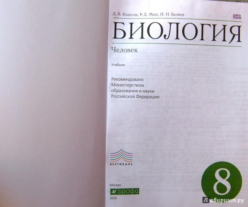 Биология 8 Класс Тпо Гдз Колесов Маш Беляев Издательство 2018