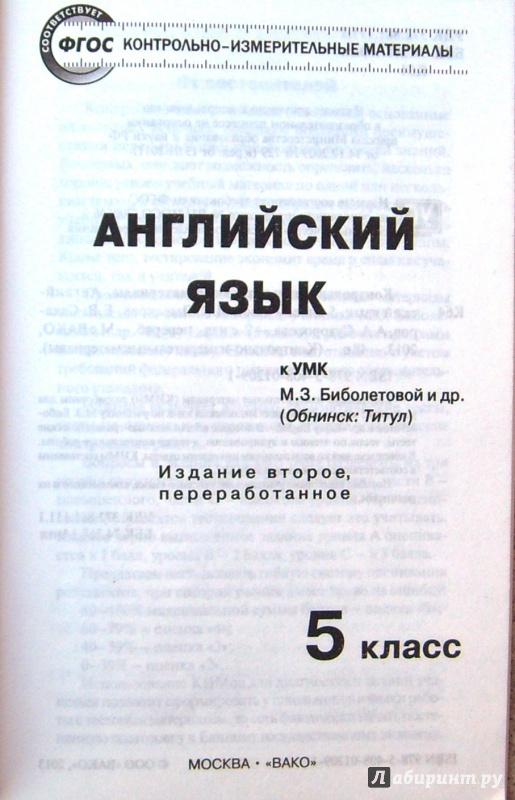 контрольно-измерительные материалы к умк м.з.биболетова 4 класс решебник