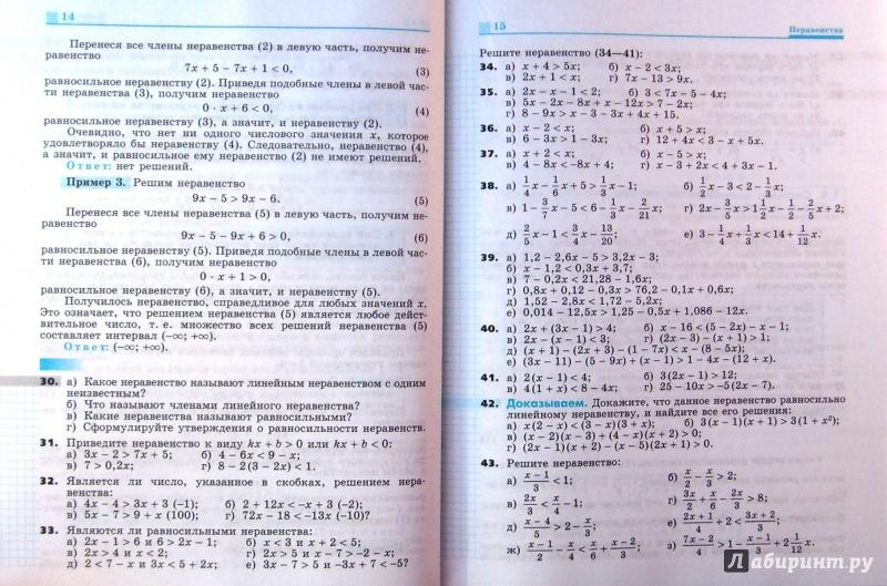 Алгебра. 9 класс. Никольский с. М. Потапов м. К. Никольский с. М.