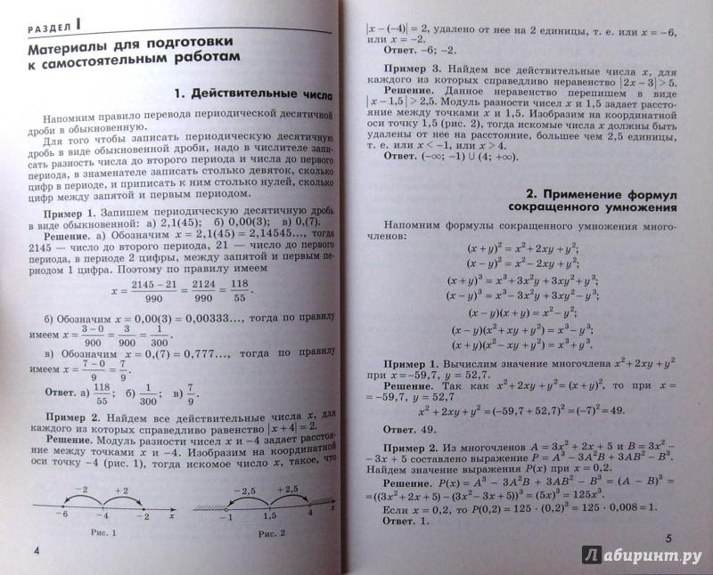 алгебра 10 класс дидактические материалы потапов решебник