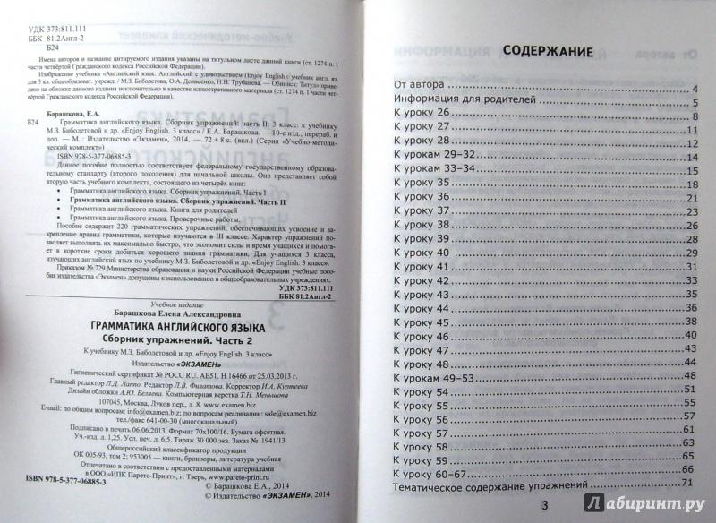 Гдз по грамматика английского языка сборник упражнений часть 1 3 класс