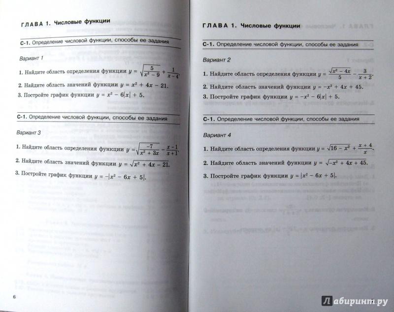 Александров самостоятельные работы 10 класс скачать бесплатно