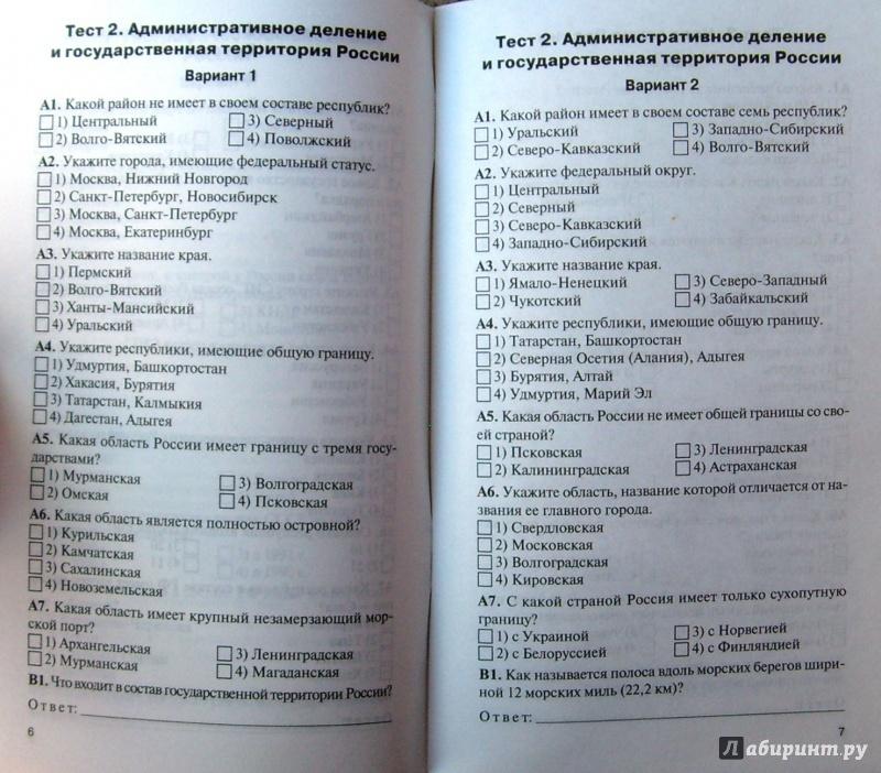 Ответы по географии 9 класс тесты