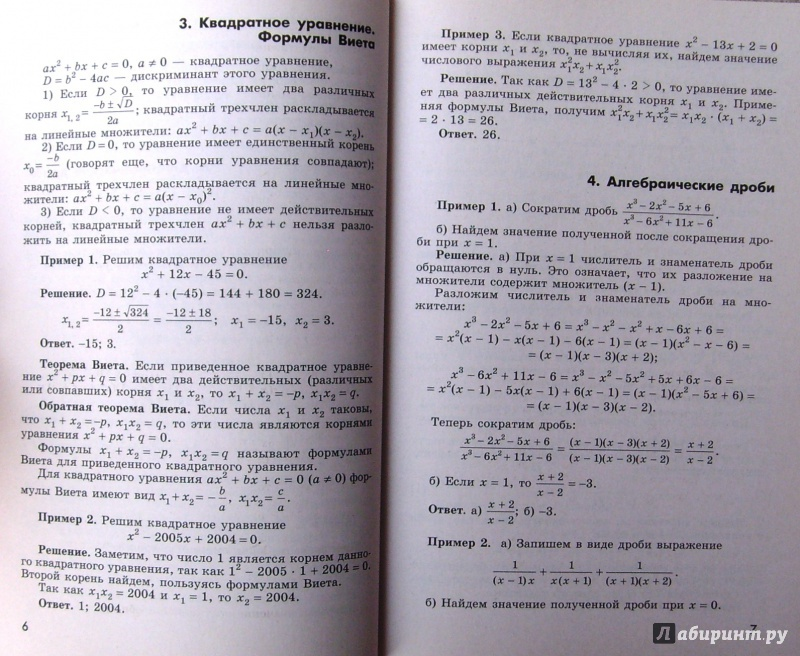 Иллюстрация из для Алгебра и начала математического анализа  Иллюстрация 4 из 23 для Алгебра и начала математического анализа 10 класс Дидактические материалы