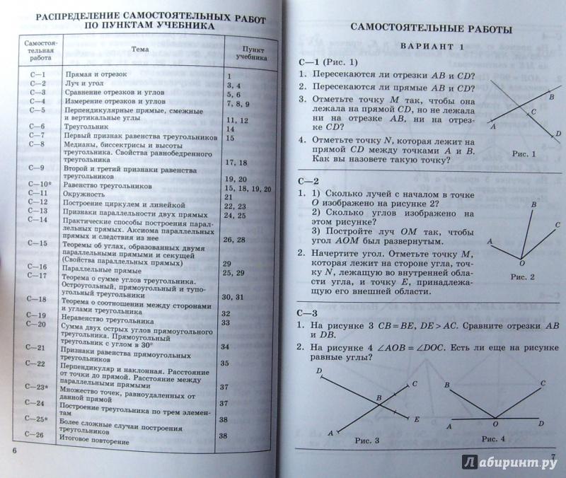 геометрия дидактические материалы решебник