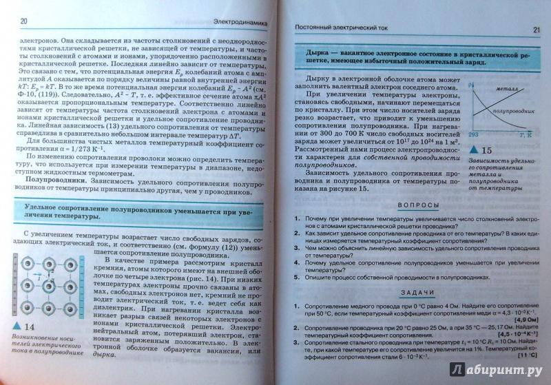 Физика профильный 11 решебник уровень касьянов