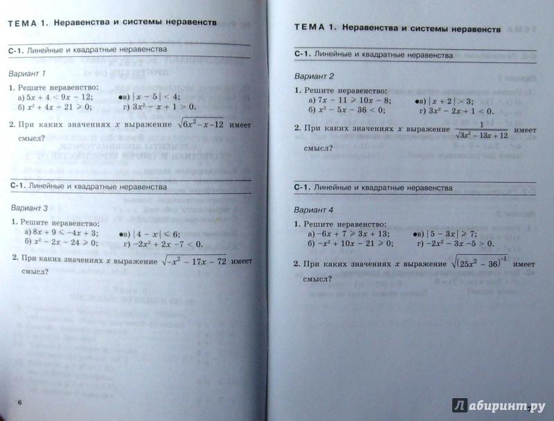 Готовые домашние задание по алгебре за 9 класс prakard.