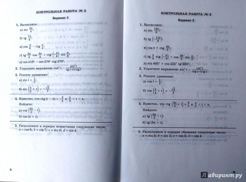 Иллюстрация из для Алгебра и начала математического анализа  Иллюстрация 7 из 17 для Алгебра и начала математического анализа 10 класс Контрольные работы