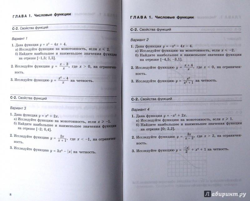 Дополнительные задачи 7.48 мордкович 10 класс профильный