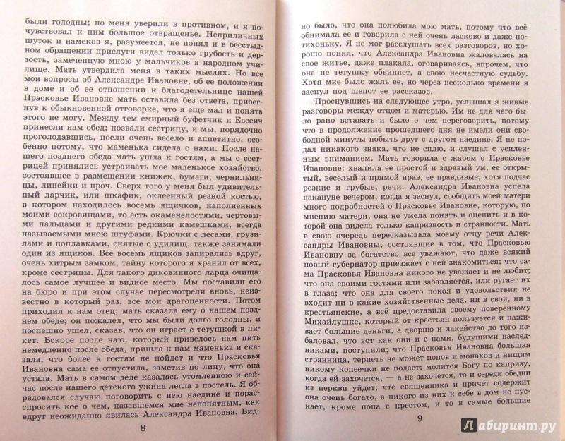 Иллюстрация 11 из 30 для Новейшая хрестоматия по литературе. 5 класс | Лабиринт - книги. Источник: Соловьев  Владимир