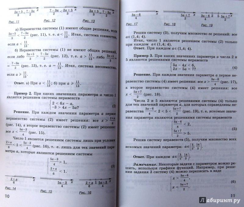 Гдз Алгебра 9 Класс Потапов Онлайн