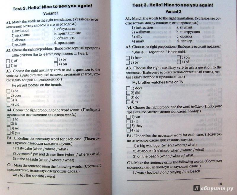 из для Контрольно измерительные материалы Английский язык  Иллюстрация 11 из 19 для Контрольно измерительные материалы Английский язык 5 класс ФГОС Лабиринт книги