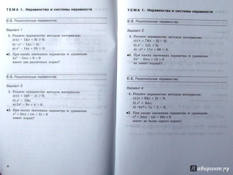 ГДЗ, Решебник. Алгебра 10-11 классы. Контрольные работы. Мордкович А.Г. 2010 г